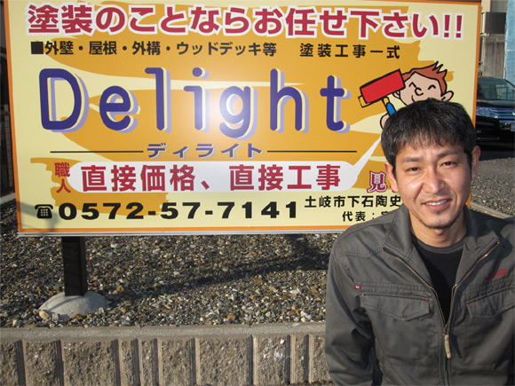 Delight(ディライト)
