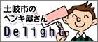 土岐市の塗装・ペンキ屋Delight(ディライト)